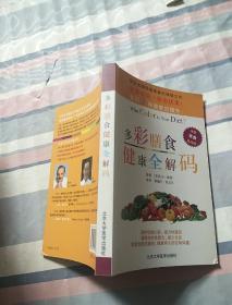 多彩膳食健康全解码