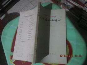 中国古典文学基本知识丛书:吴承恩和西游记   小32开