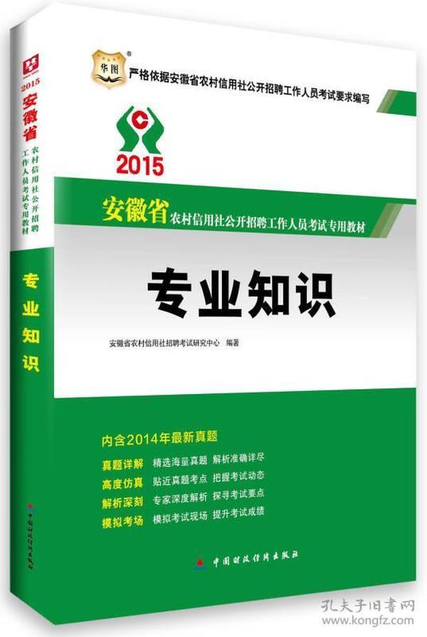2015华图·安徽省农村信用社公开招聘工作人员考试专用教材 专业知识