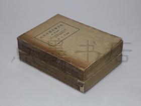 私藏好品《近代中国史事日志》 全二册 郭廷以 著 1963年初版