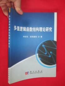 多值逻辑函数结构理论研究(小16开)