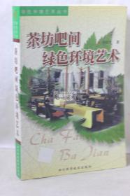 茶坊吧间绿色环境艺术