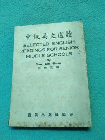 中级英文选读
