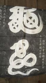 """上世纪七八十年代拓-谭真书""""龟蛇""""整张碑拓贴"""