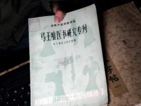 马王堆医书研究专刊         4R