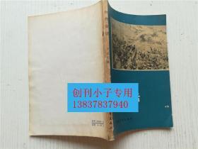 台湾史话  王芸生著  中国青年出版社