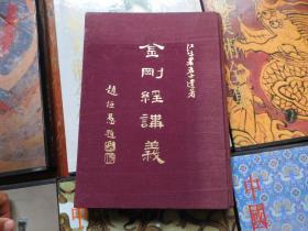 1972年出版 金刚经讲义 江味农 16开精装大本,签名本
