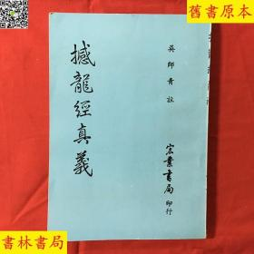 《撼龙经真义》,吴师青撰,宏业书局正版,繁体竖排本,孔夫子孤本,好品相!