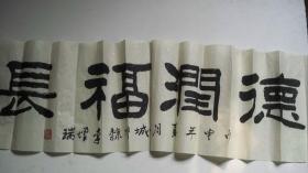 """丙申(2016)年著名相声表演艺术家李增瑞""""德润福长""""毛笔书法(保真)"""
