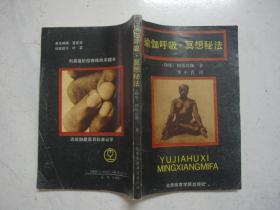 瑜伽呼吸・冥想秘法(1991年一版一印)