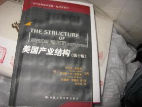美国产业结构:第10版