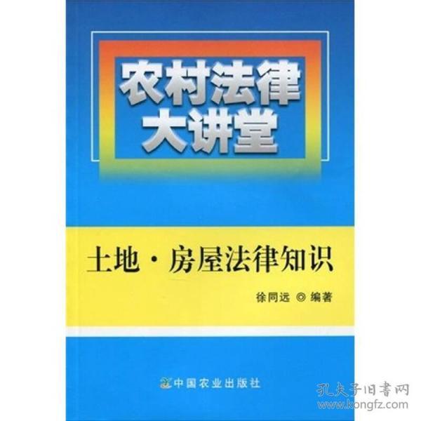 农村法律大讲堂:土地、房屋法律知识