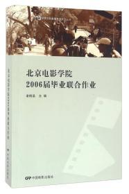 北京电影学院2006届毕业联合作业
