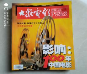 大众电影2005年第22期