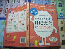 小学英语作文日记大全