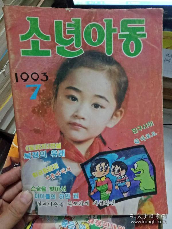 少年儿童(1993年7期)朝文版
