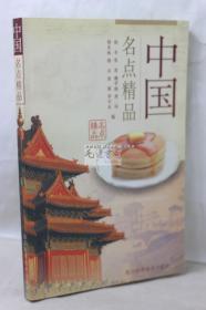 中国名点精品