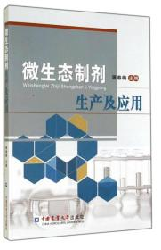 微生态制剂生产与应用