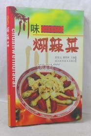 川味糊辣菜