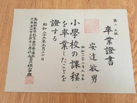 1948年日本岛根县浜田市小学毕业证《卒业证书》一张