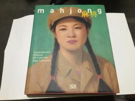 麻将:乌利希克收藏的中国当代艺术 Mahjong:Contemporary Chinese Art from the Sigg Collection