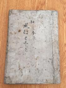 1878年日本手抄《神事奉纸-风行???》一册,草体书写行云流水功底深厚