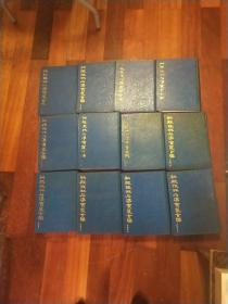 秘殿珠林石渠宝笈合编矢《只出400册全12册精装本16本》