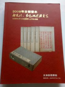 天津鼎晟2009春拍,古籍善本(新文化、红色记忆专场)