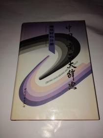 中国商品大辞典 建筑材料分册
