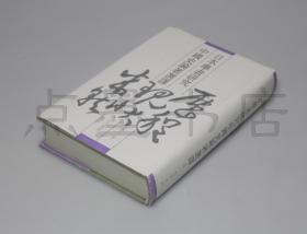 私藏好品《日本学者研究中国史论著选译 第三卷:上古秦汉》 精装 中华书局1993年一版一印