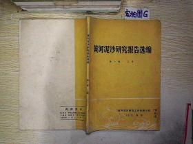 黄河泥沙研究报告选编...(第一集)上册
