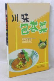 川味包卷菜