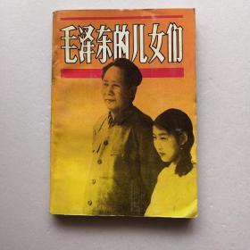 毛泽东的儿女们。