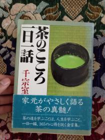 茶 一日一话(日文原版)