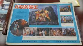 80年代电影海报:《真假美猴王》珠江电影制片厂:《山下是故乡》《梅花巾》《残月》译制片《死亡陷阱》《诱拐报道》,六种