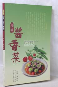 川味酱香菜