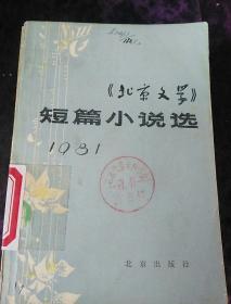 《北京文学》短篇小说选【一版一印】
