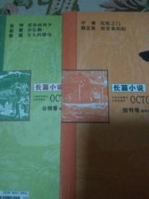 十月。创刊号和谷雨圈。两本合售。
