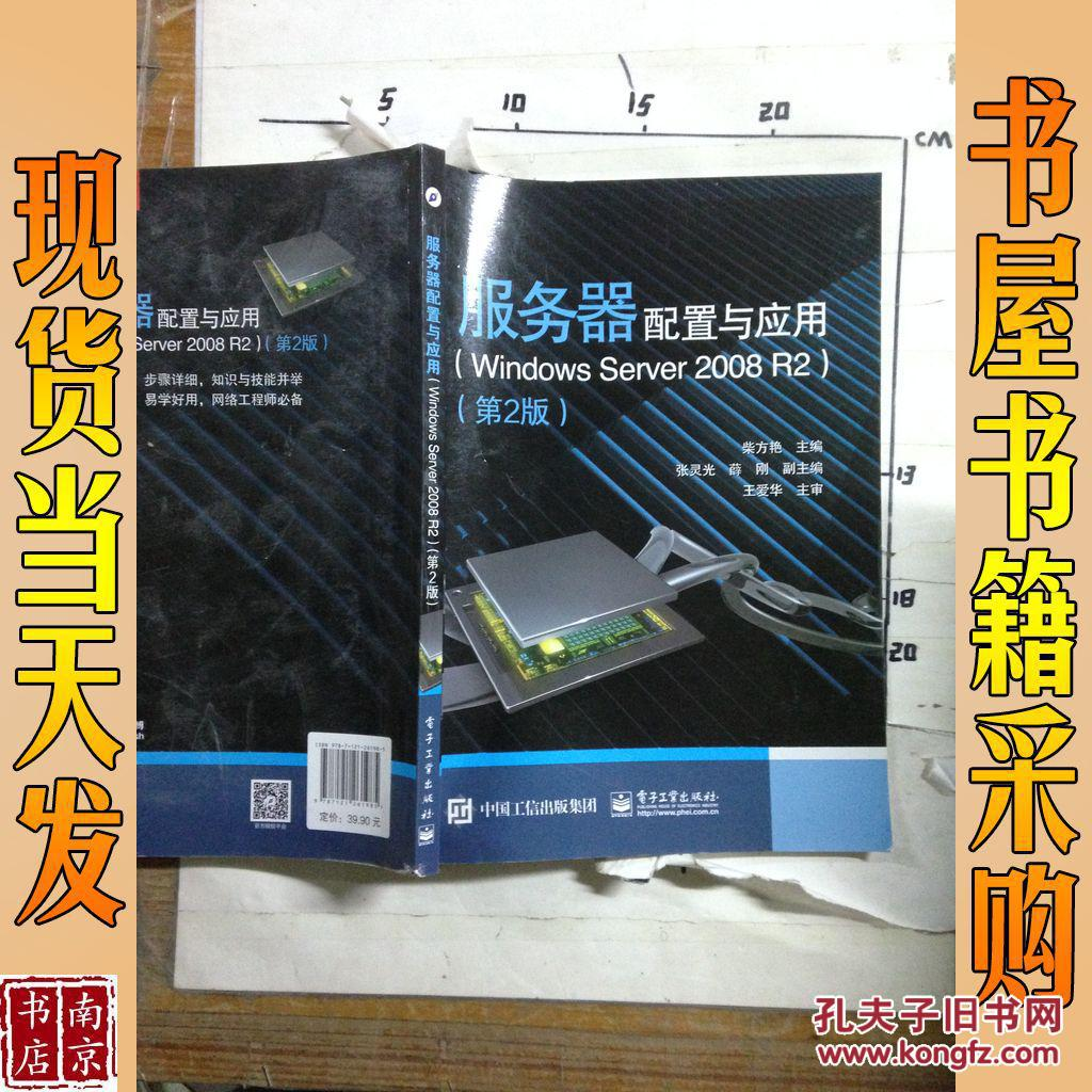 WindowsServer2008IIS服务器的安装和配置. 该文档的全文是免费的