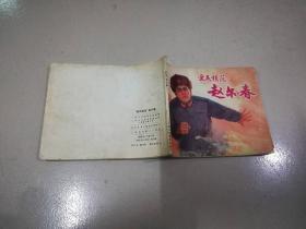 【9】60开连环画: 爱民模范赵尔春  1970年1版1印