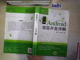 Android项目开发详解