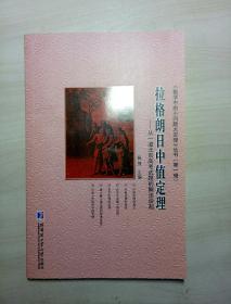 《数学中的小问题大定理》丛书(第1辑) 拉格朗日中值定理:从一道北京高考试题的解法谈起