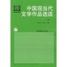 中国现当代文学作品选读(上) 林志浩 高等教育出版社