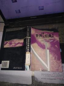 世界中篇小说经典文库.印日卷 印度·日本卷