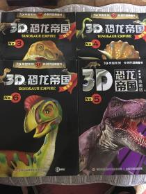 3D恐龙帝国精华版3、4、6、典藏版5(四册合售)