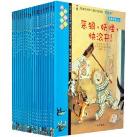 (引进版绘本)我爱阅读丛书*蓝色系列(第一辑)*神奇的土豆泥
