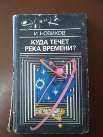 前苏联科幻故事书一册 俄文原版插图本