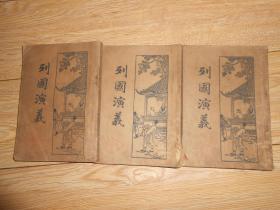 民国老版小说《列国演义》2.3.4册