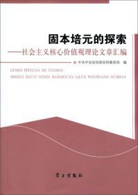 固本培元的探索——社会主义核心价值观理论文章汇编