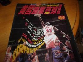 美国职业篮球周报 2--有夹大海报1张